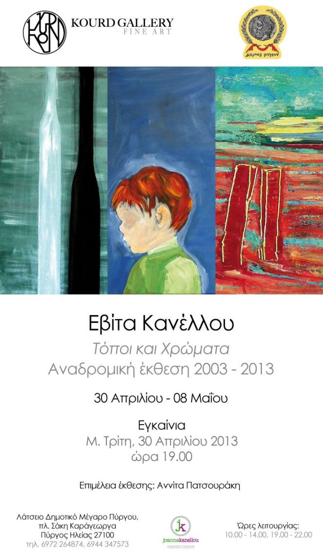 Evita Kanellou 2003-2013 Invitation