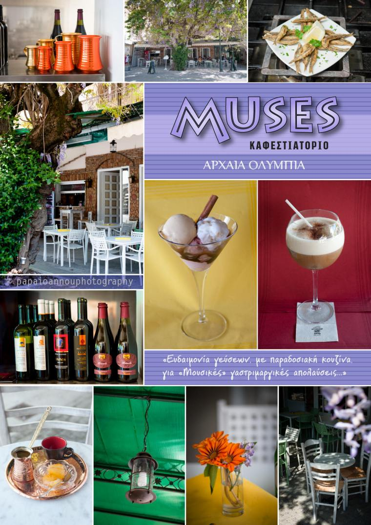 muses_blog ad1